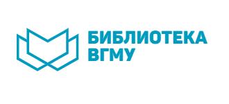 Библиотека ВГМУ