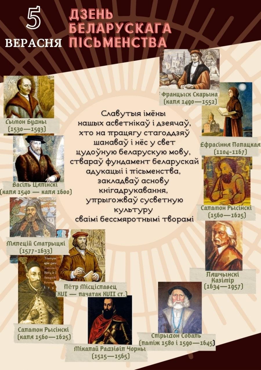 5 верасня - Дзень беларускага пісьментва