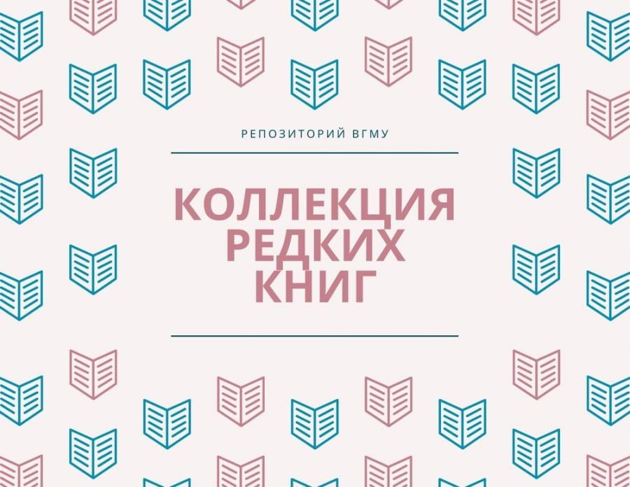 Адкрыты доступ да калекцыі рэдкіх кніг у репазіторыі ВДМУ