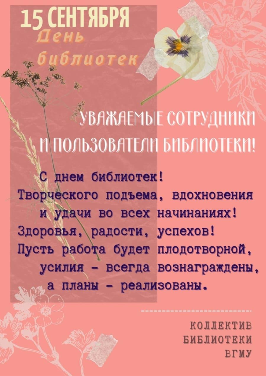 15 верасня  - Дзень бібліятэк Беларусі